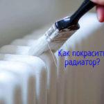 Что делать, как покрасить радиатор