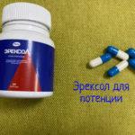 Эрексол – инструкция, цена препарата для потенции