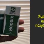 Hoodix – купить, цена, отзывы покупателей