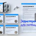 Экдистерон-С – вопросы, отзывы о препарате для повышения тестостерона