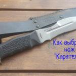 Нож Каратель - как выбрать, что делать