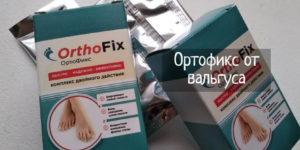Ортофикс – отзывы, цена препарата от вальгуса