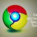 Что делать, как восстановиться Chrome
