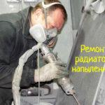 Ремонт радиаторов напылением | Что делать?