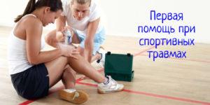 Оказание первой помощи при спортивных травмах   Что делать?