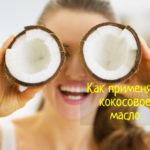Кокосовое масло против прыщей - что делать