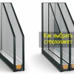 Как выбрать правильный стеклопакет