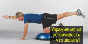 Упражнения на устойчивость корпуса — что делать