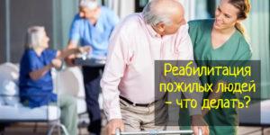 Что делать для реабилитации пожилых людей