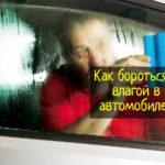 Влага в автомобиле - что делать