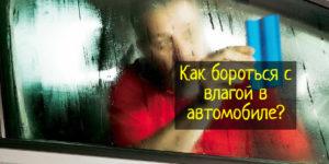 Влага в автомобиле — что делать