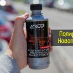 Новопласт – полироль для пластика и кожи автомобиля