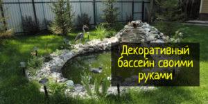 Как сделать декоративный бассейн своими руками