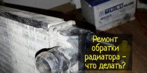 Как выполняется ремонт обратки радиатора автомобиля