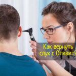Отивит – отзывы, инструкция по применению
