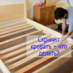 Кровать скрипит - что делать?