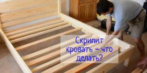 Кровать скрипит — что делать?