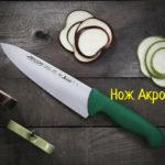 Нож Acros для кухни - как выбрать, что делать
