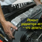 Как выполняется ремонт масляного радиатора