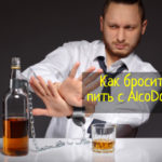 Alcodont – отзывы о препарате от алкоголизма