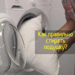 Как стирать подушку - что делать