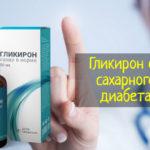 Гликирон – отзывы о лекарстве от диабета