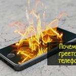 Почему телефон быстро нагревается и разряжается
