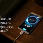 Плохо ли заряжать телефон всю ночь