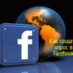 Facebook - как создать опрос