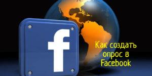 Facebook — как создать опрос