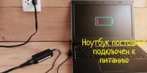 Ноутбук постоянно включен в сеть — плохо или нормально