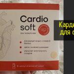 CardioSoft – цена, отзывы, где купить препарат