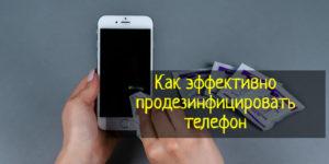 Как правильно продезинфицировать телефон