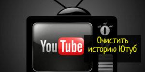 Как правильно очистить историю поиска YouTube