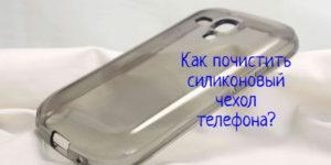 Как почистить прозрачный силиконовый чехол от желтизны