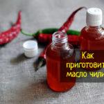 Как приготовить масло чили