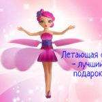 Летающая фея – где купить, цена игрушки