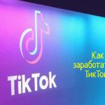 Как зарабатывать в TikTok - рекомендации