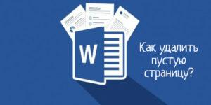 Как правильно удалить страницу в Microsoft Word