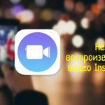 Почему не воспроизводятся видео из Instagram на андроиде