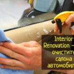 Interior Renovation для чистки салона автомобиля – отзывы и рекомендации