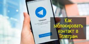 Как заблокировать контакт в Телеграм