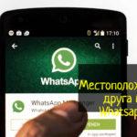 Как определить местоположение друга через Whatsapp